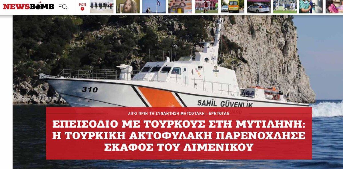 Yunan medyası olaya geniş yer ayırdı.